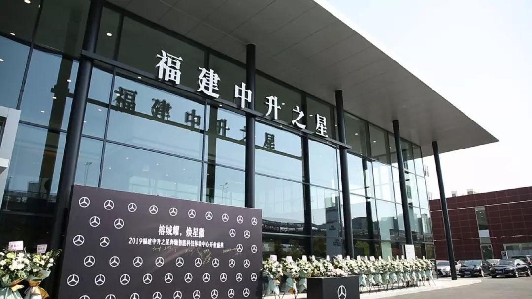 榕城首家MAR2020奔驰智能体验中心,没想到最大亮点竟然是...